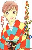 きものがたり、コミック1巻です。漫画の作者は、沖野ヨーコです。