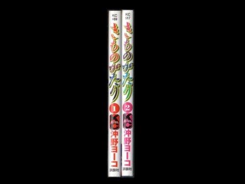 コミックセットの通販は[漫画全巻セット専門店]で!1: きものがたり 沖野ヨーコ