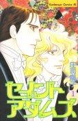 セイントアダムズ、コミック1巻です。漫画の作者は、庄司陽子です。