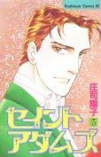 セイントアダムズ、コミック本3巻です。漫画家は、庄司陽子です。