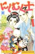 大和和紀の、漫画、にしむく士の表紙画像です。