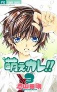 萌えカレ!、コミック本3巻です。漫画家は、池山田剛です。