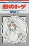 銀のトゲ、コミック1巻です。漫画の作者は、喜多尚江です。