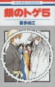 喜多尚江の、漫画、銀のトゲの最終巻です。