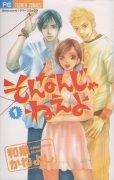 そんなんじゃねえよ、コミック1巻です。漫画の作者は、和泉かねよしです。