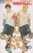 そんなんじゃねえよ、コミック本3巻です。漫画家は、和泉かねよしです。