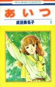 あいつ、コミック1巻です。漫画の作者は、成田美名子です。