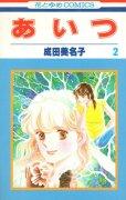あいつ、単行本2巻です。マンガの作者は、成田美名子です。