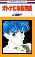 オトナになる方法、コミック1巻です。漫画の作者は、山田南平です。