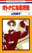 オトナになる方法、単行本2巻です。マンガの作者は、山田南平です。