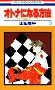 オトナになる方法、コミック本3巻です。漫画家は、山田南平です。