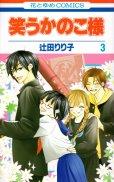 笑うかのこ様、コミック本3巻です。漫画家は、辻田りり子です。