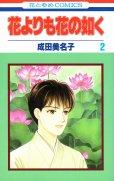 花よりも花の如く、コミックの2巻です。漫画の作者は、成田美名子です。