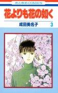 人気コミック、花よりも花の如く、単行本の3巻です。漫画家は、成田美名子です。