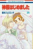 鈴木ジュリエッタの、漫画、神様はじめましたの最終巻です。