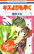 キスよりも早く、コミック1巻です。漫画の作者は、田中メカです。