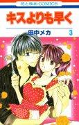 キスよりも早く、コミック本3巻です。漫画家は、田中メカです。