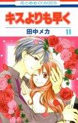 田中メカの、漫画、キスよりも早くの表紙画像です。