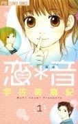 恋音(コイオト)、コミック1巻です。漫画の作者は、宇佐美真紀です。
