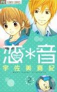 恋音(コイオト)、単行本2巻です。マンガの作者は、宇佐美真紀です。