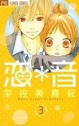恋音(コイオト)、コミック本3巻です。漫画家は、宇佐美真紀です。