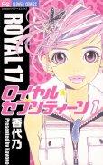 ロイヤルセブンティーン、コミック1巻です。漫画の作者は、香代乃です。
