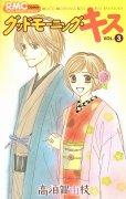 人気コミック、グッドモーニングキス、単行本の3巻です。漫画家は、高須賀由枝です。