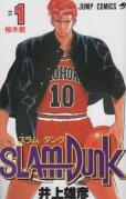 スラムダンク、コミック1巻です。漫画の作者は、井上雄彦です。