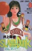 スラムダンク、コミック本3巻です。漫画家は、井上雄彦です。