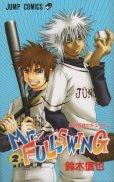ミスターフルスイング、単行本2巻です。マンガの作者は、鈴木信也です。