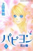 パピヨン-花と蝶-、コミック1巻です。漫画の作者は、上田美和です。