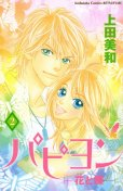 パピヨン-花と蝶-、単行本2巻です。マンガの作者は、上田美和です。