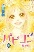 上田美和の、漫画、パピヨン-花と蝶-の最終巻です。