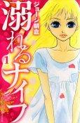 溺れるナイフ、コミック1巻です。漫画の作者は、ジョージ朝倉です。