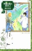 本屋の森のあかり、コミック1巻です。漫画の作者は、磯谷友紀です。