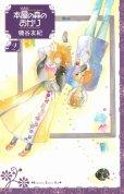 本屋の森のあかり、単行本2巻です。マンガの作者は、磯谷友紀です。