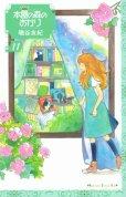 磯谷友紀の、漫画、本屋の森のあかりの表紙画像です。