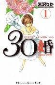 30婚miso-com、コミック1巻です。漫画の作者は、米沢りかです。