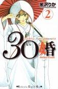 30婚miso-com、単行本2巻です。マンガの作者は、米沢りかです。