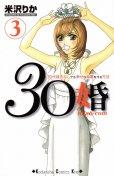 30婚miso-com、コミック本3巻です。漫画家は、米沢りかです。