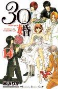米沢りかの、漫画、30婚miso-comの表紙画像です。