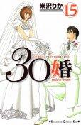 米沢りかの、漫画、30婚miso-comの最終巻です。