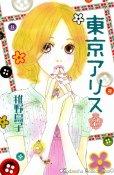 東京アリス、単行本2巻です。マンガの作者は、稚野鳥子です。