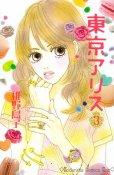東京アリス、コミック本3巻です。漫画家は、稚野鳥子です。