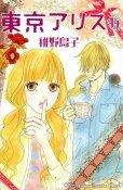 稚野鳥子の、漫画、東京アリスの表紙画像です。