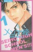メンズ校、コミック1巻です。漫画の作者は、和泉かねよしです。