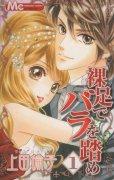 裸足でバラを踏め、コミック1巻です。漫画の作者は、上田倫子です。