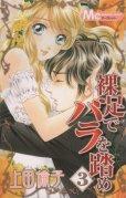 裸足でバラを踏め、コミック本3巻です。漫画家は、上田倫子です。