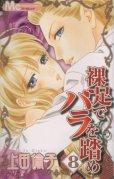 上田倫子の、漫画、裸足でバラを踏めの表紙画像です。