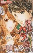 上田倫子の、漫画、裸足でバラを踏めの最終巻です。